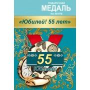"""Медаль подарункова на стрічці """"Юбилей! 55 лет"""" - Этюд МП-005"""