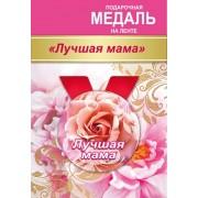 "Медаль подарочная на ленте ""Лучшая мама"" - Этюд МП-008"