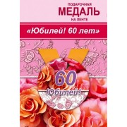 """Медаль подарункова на стрічці """"Юбилей! 60 лет"""" - Этюд МП-013"""