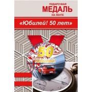 """Медаль подарункова на стрічці """"Юбилей! 50 лет"""" - Этюд МП-016"""