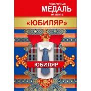 """Медаль подарункова на стрічці """"Юбиляр"""" - Этюд МП-020"""