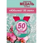"""Медаль подарункова на стрічці """"Юбилей! 50 лет"""" - Этюд МП-026"""