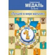 """Медаль подарочная на ленте """"Лучший в мире мальчик"""" - Этюд МП-027"""