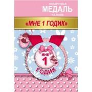 """Медаль подарункова на стрічці """"Мне 1 годик"""" - Этюд МП-028"""