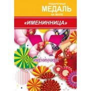 """Медаль подарочная на ленте """"Именинница"""" - Этюд МП-033"""