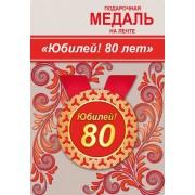 """Медаль подарочная на ленте """"Юбилей! 80 лет!"""" - Этюд МП-037"""
