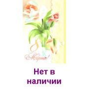 С Днем 8 Марта - Этюд К-667