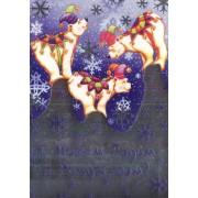 """Открытка """"С Новым Годом и Рождеством!"""" - Арт-Презент СКФ-0028/225"""
