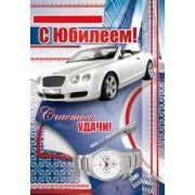 """Открытка """"С Юбилеем!"""" - Этюд К-1037"""