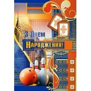 """Листівка """"З Днем Народження!"""" - Этюд ГР-372у"""
