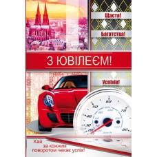"""Листівка """"З Ювілеєм!"""" - Этюд К-1031у"""