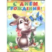 """С Днём Рождения 5АМ-027  """"АВ-Принт"""" (музыкальная)"""