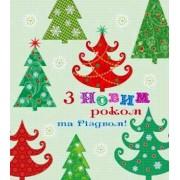 """Листівка """"З Новим Роком та Різдвом!"""" - Креатив-Принт CPO-0086U"""