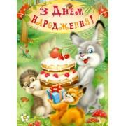 Листiвка SKD-0006U З днем народження (к) АП