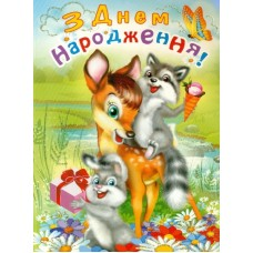 Листiвка SKD-0008U З днем народження (к) АП