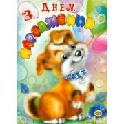 Листiвка SKD-0012U З днем народження (к) АП
