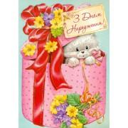Листiвка SKD-0054U З днем народження (к) АП