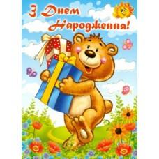 Листiвка SKD-0063U З днем народження (к) АП