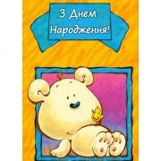 Листiвка SKD-0068U З днем народження (к) АП
