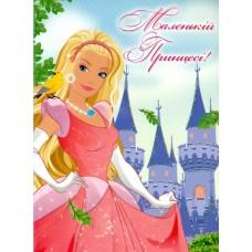 Листiвка SKR-0042U Маленькій принцесі (к) АП