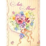 Листiвка SKR-0055U Любій матусі (лен) АП