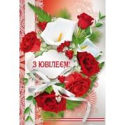 """Листівка """"З Ювілеєм!"""" - Этюд К-792у"""