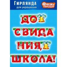 """Гирлянда GLD -019 """"До свидания, школа!"""""""