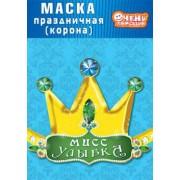 """Маска праздничная (корона) MP-020 """"Мисс Улыбка"""""""