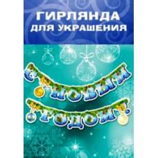 """Гирлянда ТМ """"Очень Хорошо"""" GLN-003 """"С Новым годом!"""""""