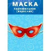 Маска праздничная MP-016 Карнавальная (взрослая)