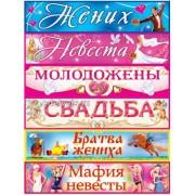 Наклейка на номера авто свадебная (комплект из 6 шт.) - SNZ-1