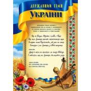 """Плакат А3 """"Державний Гімн України"""" ФП-№151"""