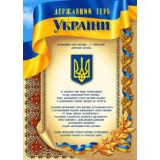 """Плакат А3 """"Державний Герб України"""" ФП-№152"""
