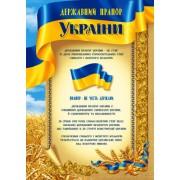 "Плакат А3 ""Державний Прапор України"" ФП-№153"