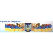 """Гирлянда """"Україна"""" - Открытка.ЮА  Г-0029/157"""