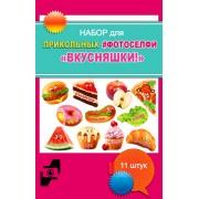"""Набор для прикольных фотоселфи """"Вкусняшки"""" - Этюд Ф-002"""
