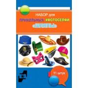 """Набор для прикольных фотоселфи """"Шляпы"""" - Этюд Ф-003"""