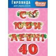 "Гирлянда ТМ ""Очень Хорошо"" GLU-008 ""С ЮБИЛЕЕМ! 40!"""