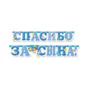 "Гирлянда ""Спасибо за сына!"" - Этюд ГЛ-084"