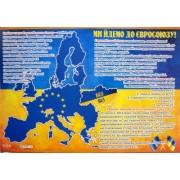 """Набір для декору """"Ми йдемо до Євросоюзу"""" - Открытка. ЮА. НЭ-0128/330(у)"""
