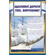 """Плакат """"Щасливої дороги, випускник!"""" - Открытка.Ю.А. ПЛ-0001(у)"""