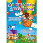 """Плакат """"До свидания, детский сад!"""" - Открытка.Ю.А. ПЛ-0035"""