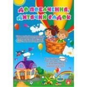 """Плакат """"До побачення, дитячий садок!"""" - Открытка.Ю.А. ПЛ-0035(у)"""