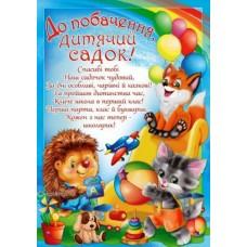 "Плакат А2 (картон) ""До побачення, дитячий садок!"" - Эдельвейс 29-00-97У"