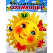 """Набор для декора """"Солнышки"""" на скотче - Открытка.ЮА. НЭ-0013"""