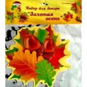 """Набор для декора """"Золотая осень"""" на скотче - Открытка.ЮА. НЭ-0044"""