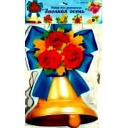 """Набор для декора """"Звонкая осень"""" на скотче - Открытка.ЮА. НЭ-0045"""