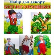 "Набір для декору ""Котигорошко""  - Открытка.ЮА. НЭ-0117/284(у)"