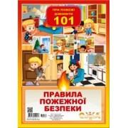 """Набір навчальних плакатів """"Правила пожежної безпеки"""" (8 шт., 17х24 см) - Открытка.ЮА. НЭ-0132/341(у)"""