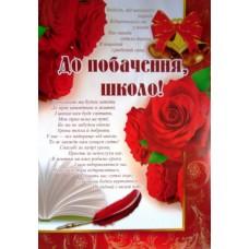 """Плакат """"До побачення, школо!"""" - Открытка.Ю.А. ПЛ-0002/064(у)"""